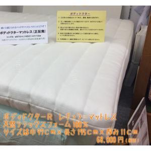 ボディドクターマットレス(正反発) シングルサイズ|futonshop-miyakoshi