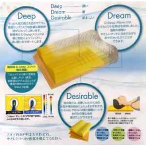 D-Sleep ディースリープピロー |futonshop-miyakoshi|02