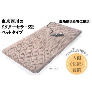 東京西川  ドクターセラ スリーエス ベットタイプ|futonshop-miyakoshi