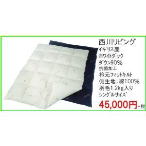 西川リビング イギリス産ホワイトグース90% 羽毛掛け布団 シングルサイズ|futonshop-miyakoshi