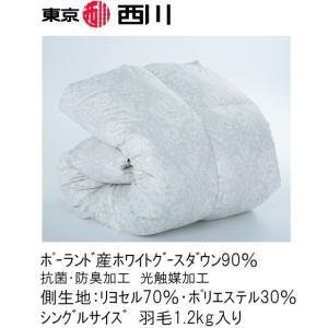 東京西川 ポーランド産ホワイトグース90% 羽毛掛け布団 シングルサイズ|futonshop-miyakoshi