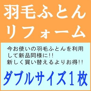 羽毛ふとんリフォーム【ダブルからダブル】|futonshop-miyakoshi