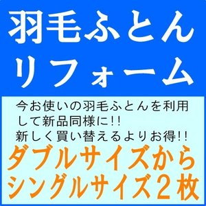 羽毛ふとんリフォーム【ダブルからシングル2枚】|futonshop-miyakoshi