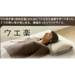 西川リビング ウエ楽 仰向けに寝る時間が長い方におすすめまくら|futonshop-miyakoshi