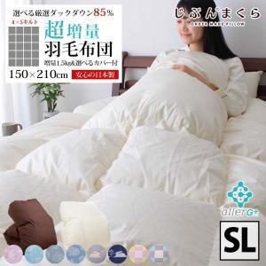 羽毛布団 シングル 300dp以上 ホワイトダックダウン80% 日本製 アレルGプラス バンフ2