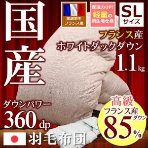 羽毛布団 シングル 日本製 フランス産ホワイトダックダウン85% 360dp以上 愛知県自社工場製造 国産 ビロバ|futontanaka