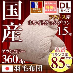 羽毛布団 ダブル 日本製 フランス産ホワイトダックダウン85% 360dp以上 愛知県自社工場製造 国産 ビロバ|futontanaka