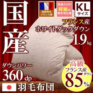 羽毛布団 キングサイズ 日本製 フランス産ホワイトダックダウン85% 360dp以上 愛知県自社工場製造 国産 ビロバ|futontanaka