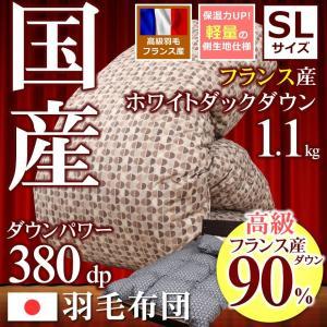 羽毛布団 シングル 日本製 フランス産ホワイトダックダウン90% 380dp以上 愛知県自社工場製造 国産 アコーン|futontanaka