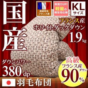 羽毛布団 キングサイズ 日本製 フランス産ホワイトダックダウン90% 380dp以上 愛知県自社工場製造 国産 アコーン|futontanaka