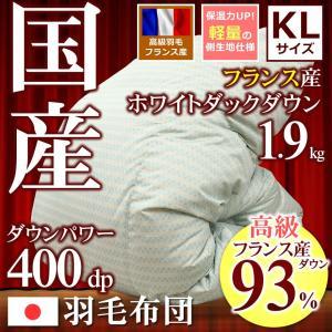 羽毛布団 キングサイズ 日本製 フランス産ホワイトダックダウン93% 400dp以上 愛知県自社工場製造 国産 ラダー|futontanaka