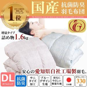 羽毛布団 日本製 ダブルサイズ ホワイトダックダウン80% ダブルロングサイズ ダウンパワー330dp以上 詰め物1.6kg 増量 抗菌 防臭 パフ|futontanaka