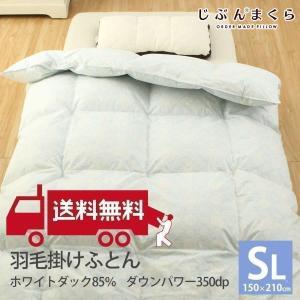 羽毛布団 日本製 シングルサイズ ホワイトダックダウン85% シングルロングサイズ 150×210cm ダウンパワー350dp以上 詰め物1.1kg 増量 抗菌 防臭 パフ|futontanaka