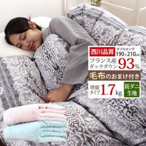【期間限定★色が選べる毛布付き!】 ■羽毛布団  ダウンたっぷり93%をたっぷり増量タイプで、あった...