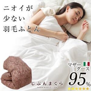 羽毛布団 シングル 西川 マザーダックダウン95% 400dp 日本製 国産 昭和西川 ロイメ|futontanaka