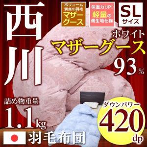 羽毛布団 シングルサイズ 西川 マザーグースダウン93% 420dp 日本製 国産 昭和西川 TN40147 TN274|futontanaka