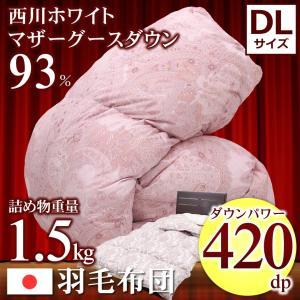 羽毛布団 ダブルサイズ 西川 マザーグースダウン93% 420dp 日本製 国産 昭和西川 TN40147 TN274|futontanaka