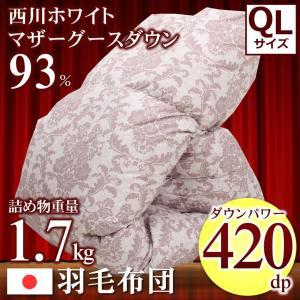 羽毛布団 クイーンサイズ ワイドダブルサイズ 西川 マザーグースダウン93% 420dp 日本製 国産 昭和西川 TN40147|futontanaka