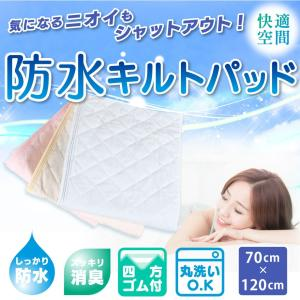 防水キルトパッド 綿100% 70x120cm ベビー クリーンマックスで消臭 朝まで安心の寝心地 表面防水加工|futontanaka