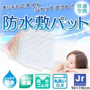 防水敷きパッド 綿100% 90x190cm しっかり防水 クリーンマックスで消臭 ジュニア 子ども用 朝まで安心の寝心地 表面防水加工 futontanaka