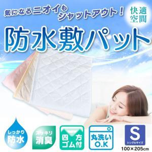 防水敷きパッド 綿100% シングル 100x205cm しっかり防水 クリーンマックスで消臭 朝まで安心の寝心地 表面防水加工|futontanaka