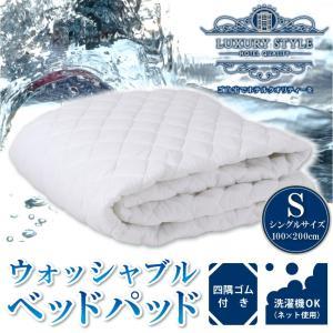 洗える ベッドパッド シングル 100x200cm 四隅ゴム付き ホテル品質 マットレスカバーと一緒に|futontanaka