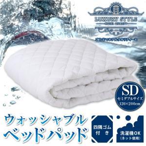 洗える ベッドパッド セミダブル 120x200cm 四隅ゴム付き ホテル品質 マットレスカバーと一緒にベッド用マットレスを守る|futontanaka