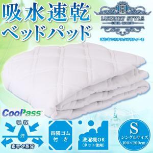 速乾性 ベッドパッド シングル 100x200cm 洗える クールパス使用 汗を素早く蒸発 四隅ゴム付き ホテル品質|futontanaka