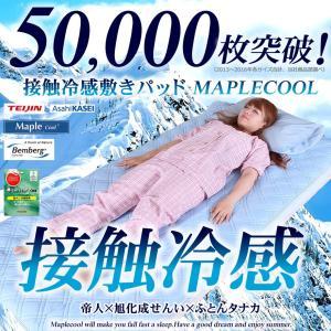 冷感敷きパッド シングル 100×205 Maple Cool メープルクール ボストークふとんタナカ 冷感 CM futontanaka