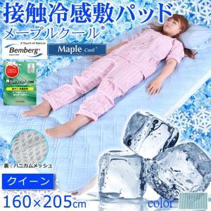 冷感 敷きパッド クイーンサイズ Q 160×205 Maple Cool メープルクール ボストークふとんタナカ 冷感 CM|futontanaka