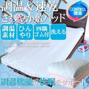 温度調節 さわやか敷パッド シングルサイズ S 100×205cm futontanaka