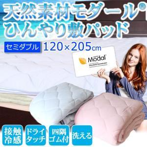 冷感敷きパッド セミダブル 120×205 ひんやり&肌に優しい天然素材 モダール(R)配合ふとんタナカ 冷感 CM|futontanaka