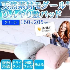 冷感敷きパッド クイーン 160×205 ひんやり&肌に優しい天然素材 モダール(R)配合ふとんタナカ 冷感 CM|futontanaka