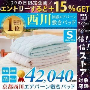 2枚セット エアバーン 敷きパッド シングル 西川 S 100×205 色選べる2枚組 さらさら 東洋紡|futontanaka