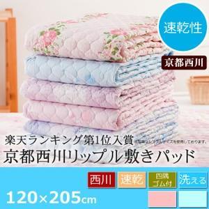 リップル敷パッド SD 120×205 京都西川サラサラ敷きパッド|futontanaka