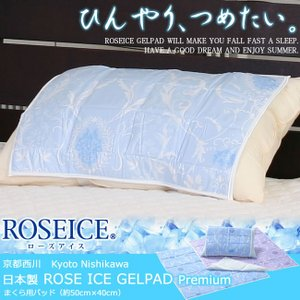 まくらパッド 40×50 京都西川 ROSE ICE(R) GelPad Premium(ローズアイスジェルパッドプレミアム) クール アイスジェル枕パッド|futontanaka