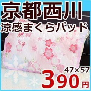 枕パッド 47×57 リップル枕パットエティ 京都西川 父の日 ギフト|futontanaka
