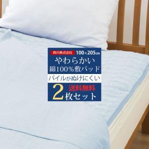 2枚セット 西川 敷きパッド シングル S 100×205cm 綿100% タオル地 FBZ編み|futontanaka