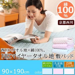 敷きパッド・夏 Jr 90×190 京都西川 綿マイヤーパイル敷きパッド futontanaka