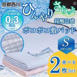 2枚セット 敷きパッド 夏 シングルサイズ ひんやり 冷感 西川 クール Q-max0.3ふとんタナカ 冷感|futontanaka