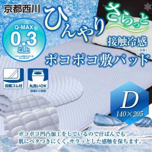 敷きパッド 夏 ダブル ひんやり 冷感 西川 クール Q-max0.3|futontanaka