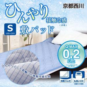 敷きパッド 夏 シングル ひんやり 接触冷感 洗える 涼感 西川 クール Q-max0.2ふとんタナカ 冷感 CM|futontanaka