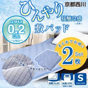 2枚セット 敷きパッド 夏 シングル ひんやり 接触冷感 洗える 涼感 西川 クール Q-max0.2ふとんタナカ 冷感 CM|futontanaka