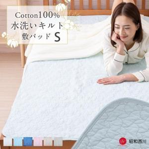 ふわっとやわらかい 水洗い加工の綿100%敷きパッド シングル 100×205cm 昭和西川 会員限定セール 03-sn-4400-|futontanaka