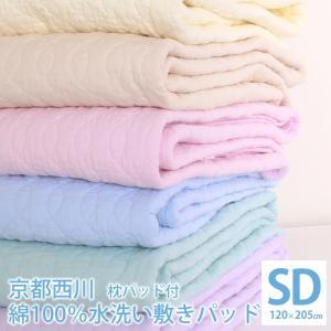 敷きパッド セミダブル 120×205 水洗い敷パッド+まくらパッド付 綿100% ひんやり敷きパッド 夏|futontanaka