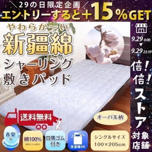 綿100% シャーリング敷きパッド シングル 100×205cm 新疆綿使用 オーバル柄 京都西川 ベッドマットレスにもOK|futontanaka