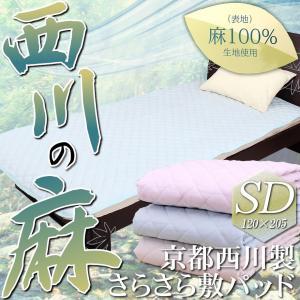 麻 敷きパッド セミダブルサイズ 西川製 麻100%の敷きパット 京都西川 洗える 洗濯機 ウォッシャブル 丸洗い|futontanaka