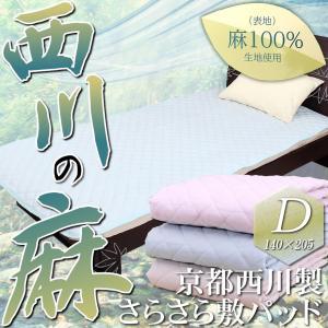 麻 敷きパッド ダブルサイズ 西川製 麻100%の敷きパット 京都西川 洗える 洗濯機 ウォッシャブル 丸洗い|futontanaka