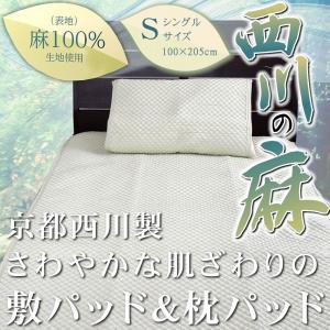 敷パッド シングル 西川 麻100% ぽこぽこ 涼しい 夏 枕パッド付き 100×205cm 洗える|futontanaka