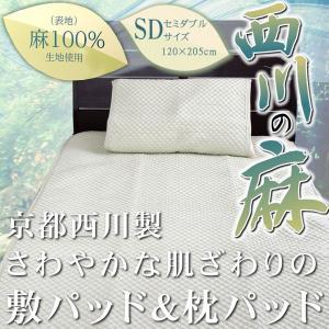 西川 麻100% ぽこぽこ敷パッド セミダブル 120×205cm 枕パッド付き 涼感|futontanaka